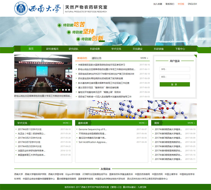 西大农药研究网站截图